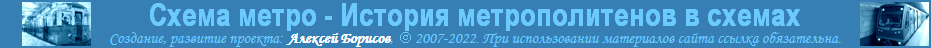 Схема метро - История метрополитенов в схемах